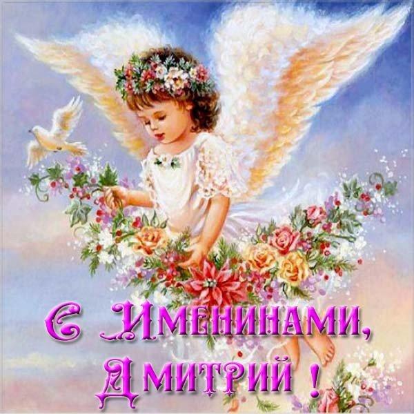 Дмитриев день: красивые поздравления и открытки