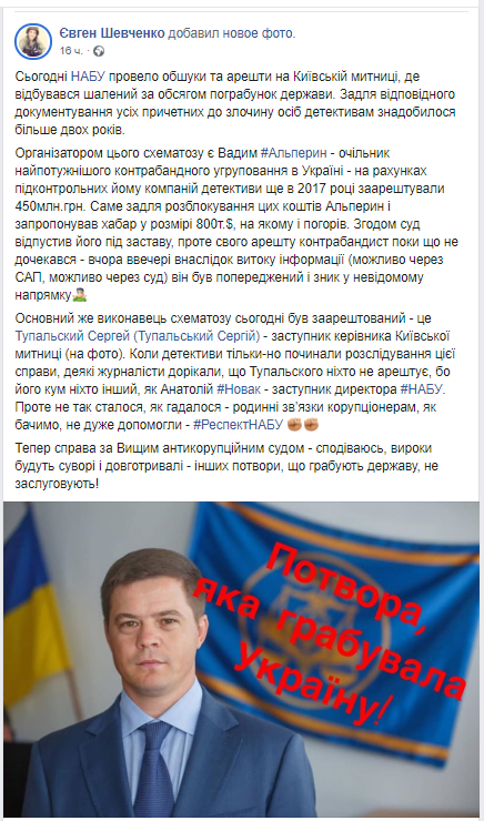 Появились новые данные о Вадиме Альперине, которого называют «крестным отцом» контрабанды в Украине