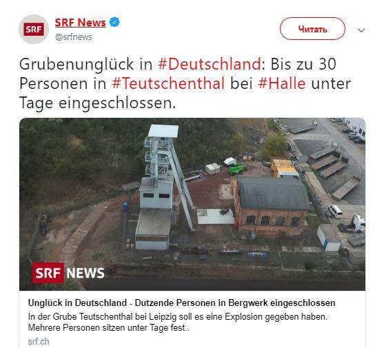 У Німеччині пролунав вибух на шахті: десятки людей опинилися під землею