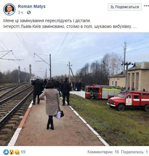 С поездом «Львов — Киев» произошло серьезное ЧП: эвакуированы 500 человек