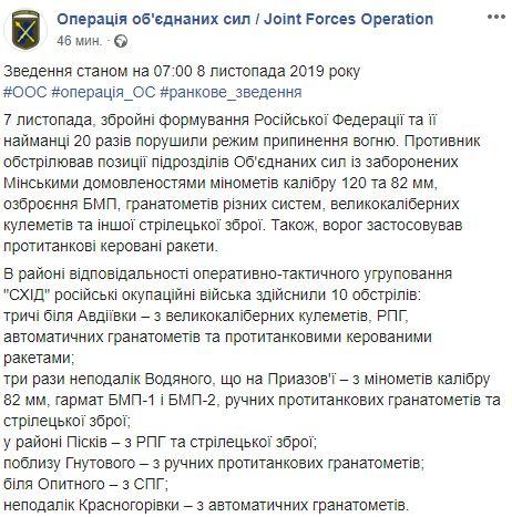 На Донбассе резко обострилась ситуация: есть погибший и много раненых