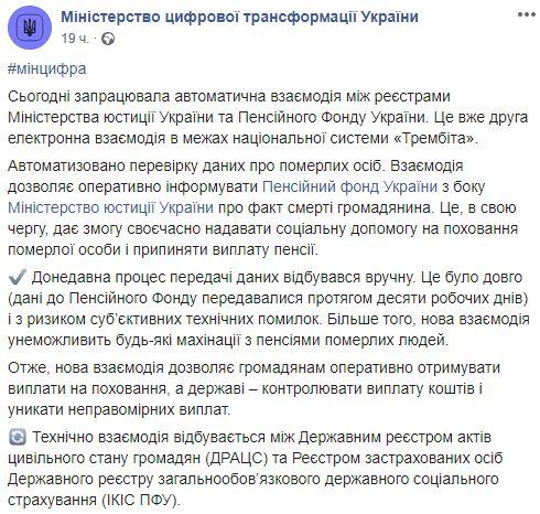 В Україні автоматично припинятимуть виплату пенсії: кого це торкнеться