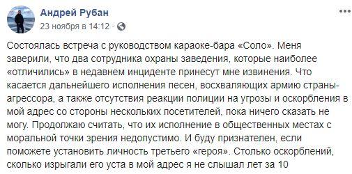 На Донбассе из-за песен Газманова избили топ-чиновника: все подробности