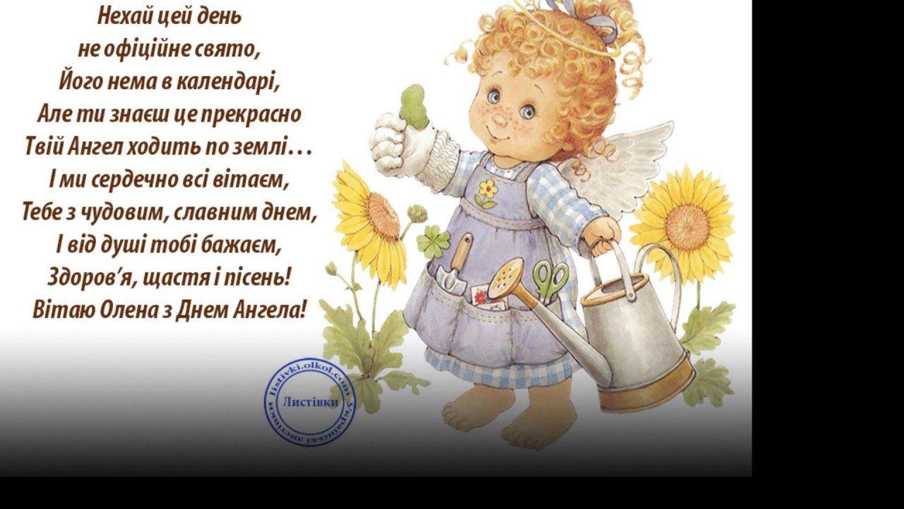 День ангела Елены: красивые поздравления и открытки