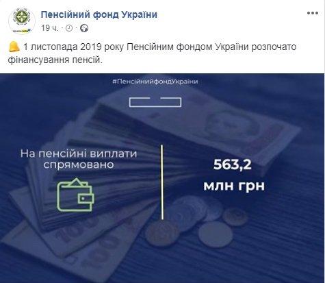 Пенсії в Україні: з'явилося важливе повідомлення про листопадові виплати