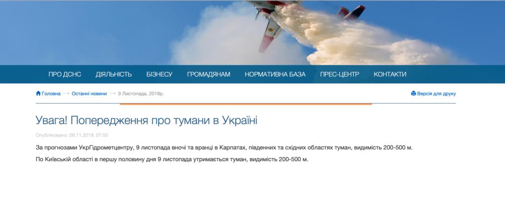 Туман возвращается: украинцев предупредили об опасности