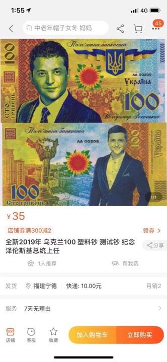 В сети появились деньги с изображением Зеленского