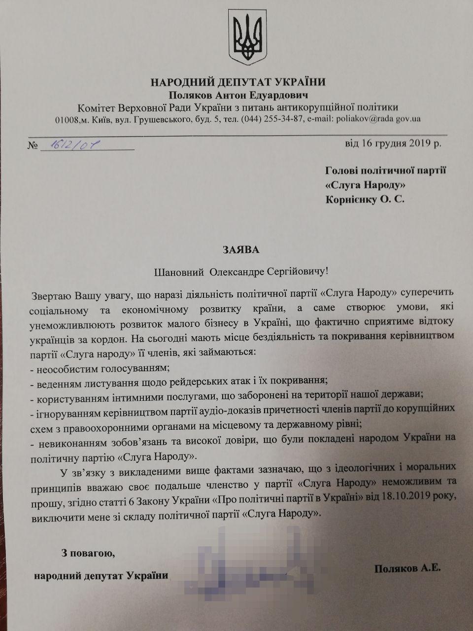 Нардеп «Слуги народа» написал заявление о выходе из партии: первые подробности