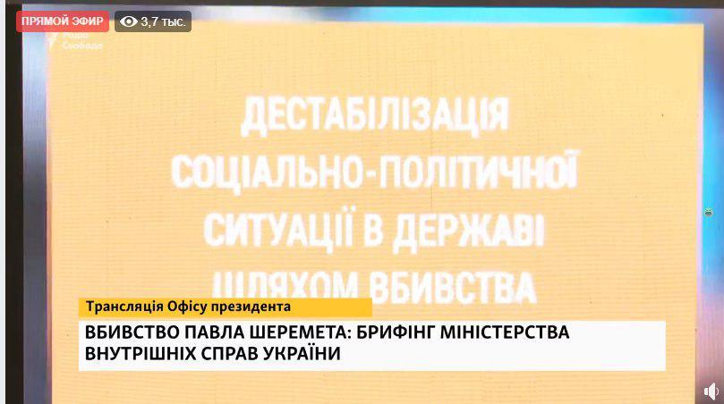 Вбивство Шеремета: брифінг міністра внутрішніх справ (онлайн-трансляція)