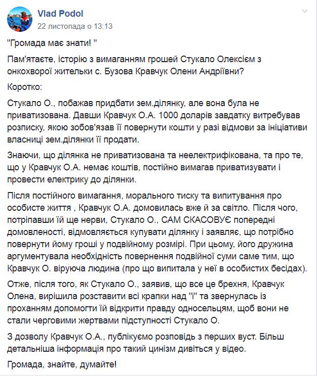 В селе Бузова Киевской области журналист Алексей Стукало требовал у онкобольной пенсионерки 2 тысячи  долларов