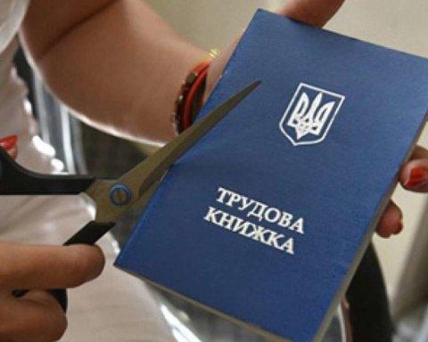 В Украине вводят новые трудовые книжки: что надо знать