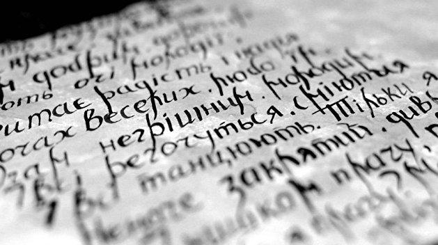 Нардеп вніс у Раду закон про скасування державної мови: скандальні подробиці