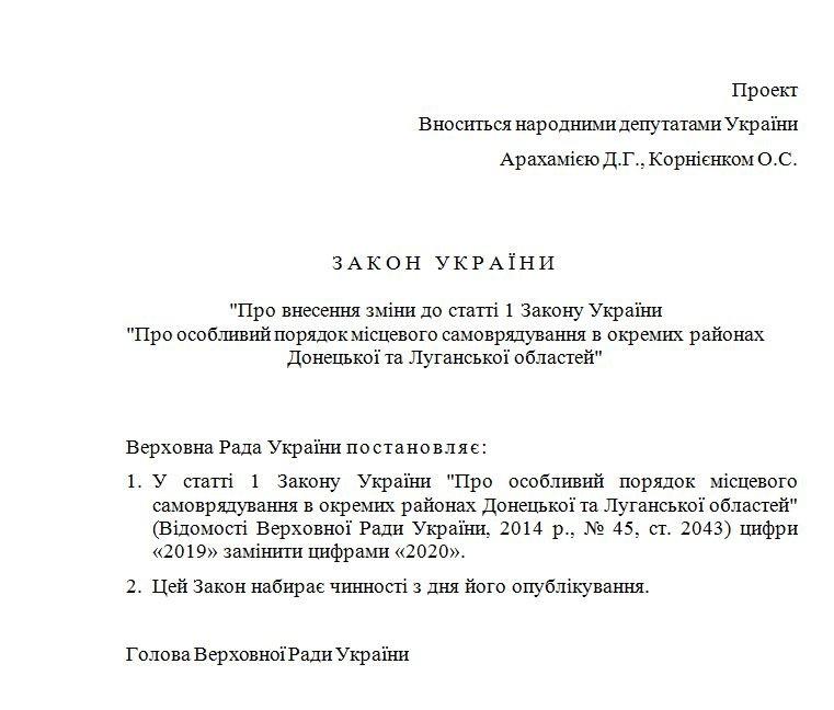 Особливий статус Донбасу: опубліковано повний текст історичного документу