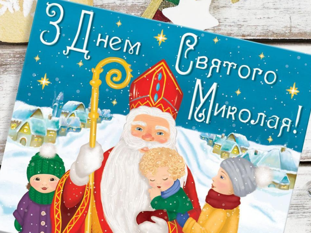 День святого Миколая: цікаві привітання та яскраві листівки