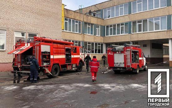 У Кривому Розі спалахнула школа: евакуйовано сотні людей