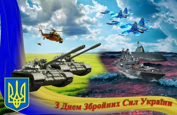 День Збройних сил України 2019: красиві привітання та листівки