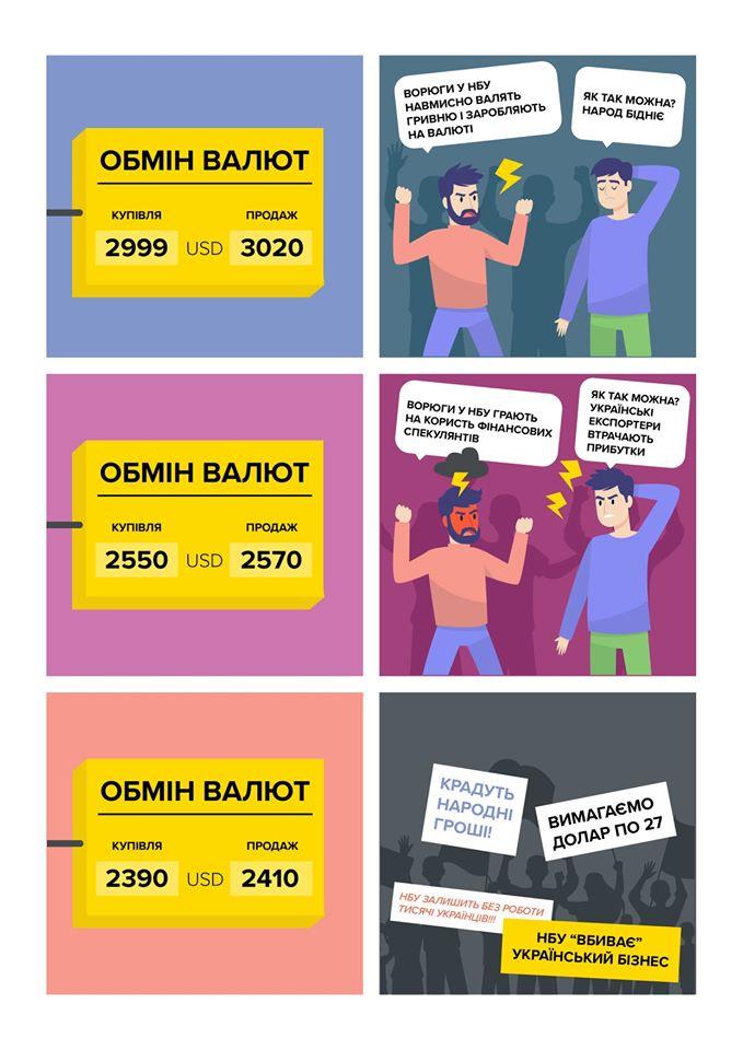 Иллюзия стабильности: в НБУ нарисовали комикс, чтобы успокоить украинцев