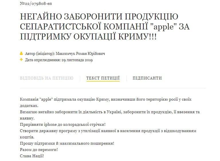Українці вимагають заборонити продаж Apple в Україні: що трапилося