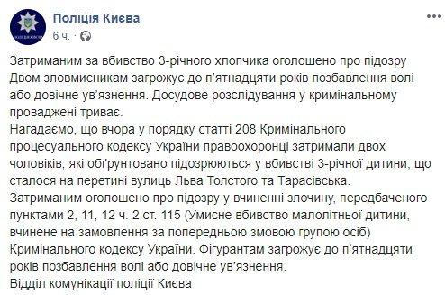Замах на Соболєва: з'явилися важливі подробиці про підозрюваних