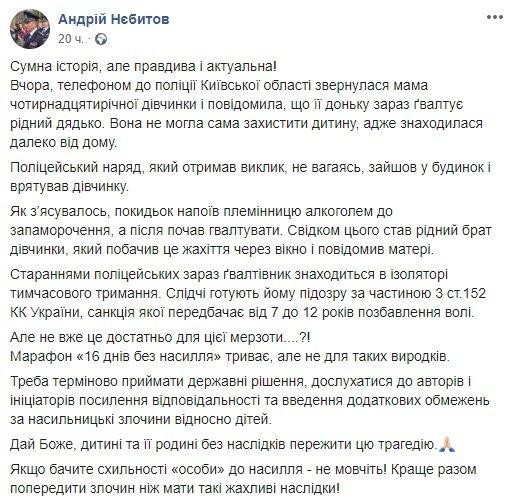 У Києві схопили педофіла, який ґвалтував племінницю: моторошні подробиці