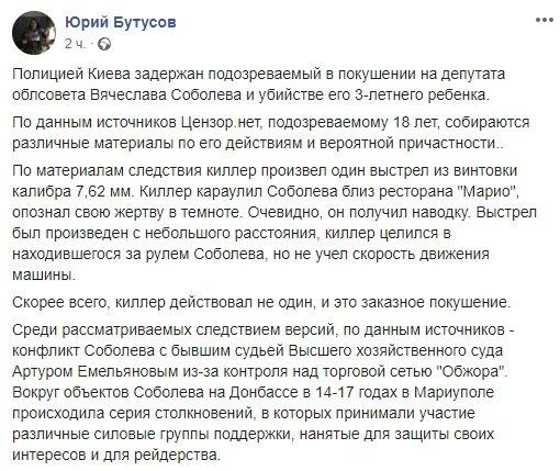 Замах на депутата Соболєва: з'явилися важливі дані про підозрюваного
