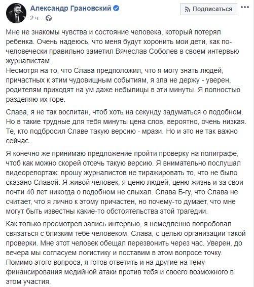 Замах на Соболєва: депутат розповів несподівані подробиці трагедії