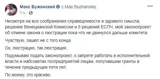 Скандальний «Слуга народу» хоче розпочати нову люстрацію в Україні
