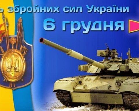 День Збройних сил України: історія та традиції свята