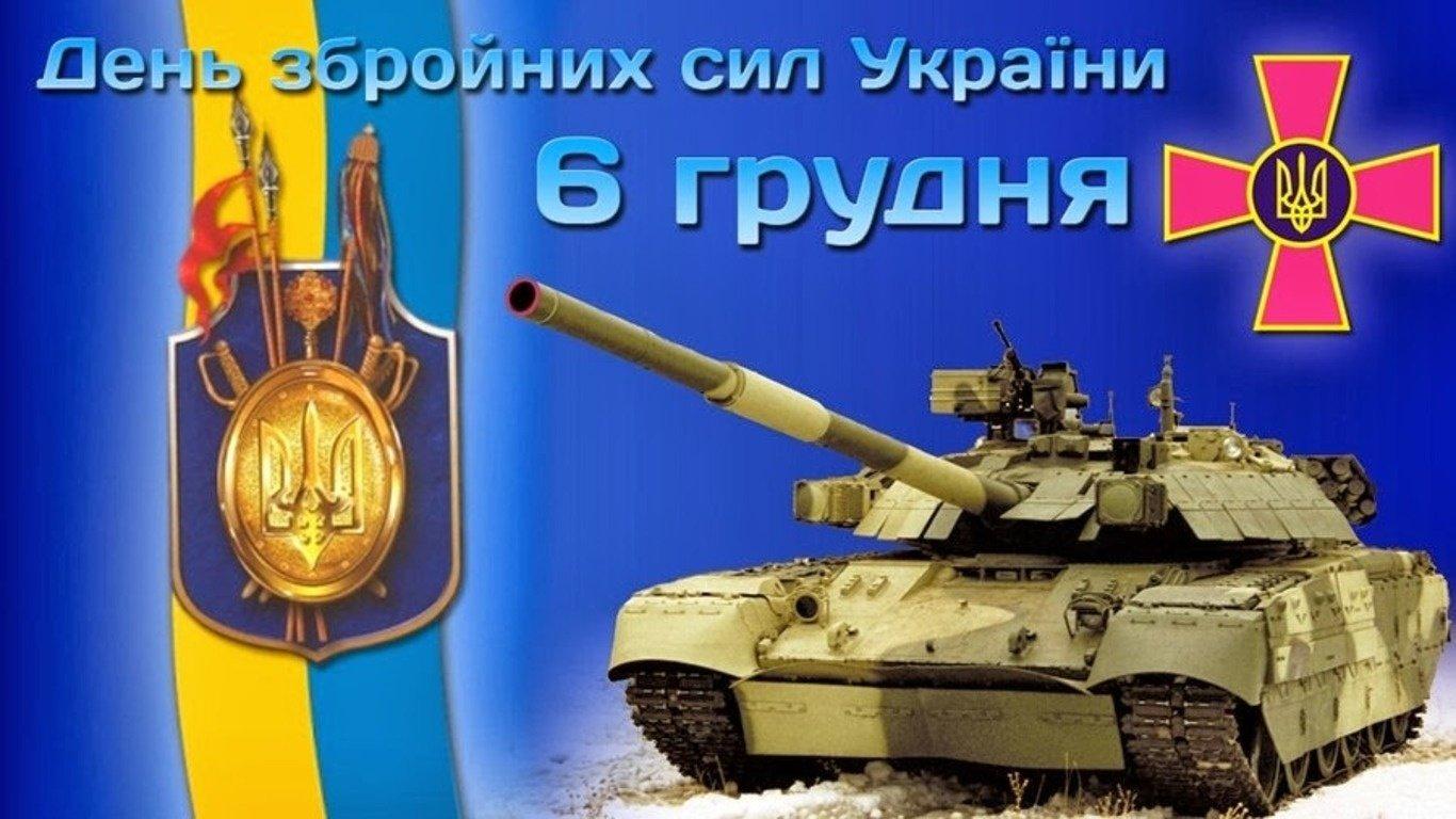 склоны поздравления с днем украинской армии 6 декабря картинки его