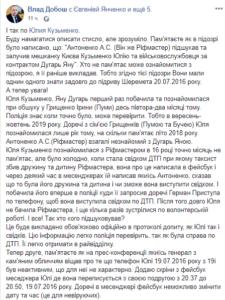 Справа Шеремета: адвокат Кузьменко зробив важливу заяву