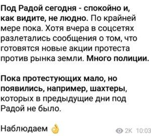 В центре Киева снова начались протесты: первые фото с места