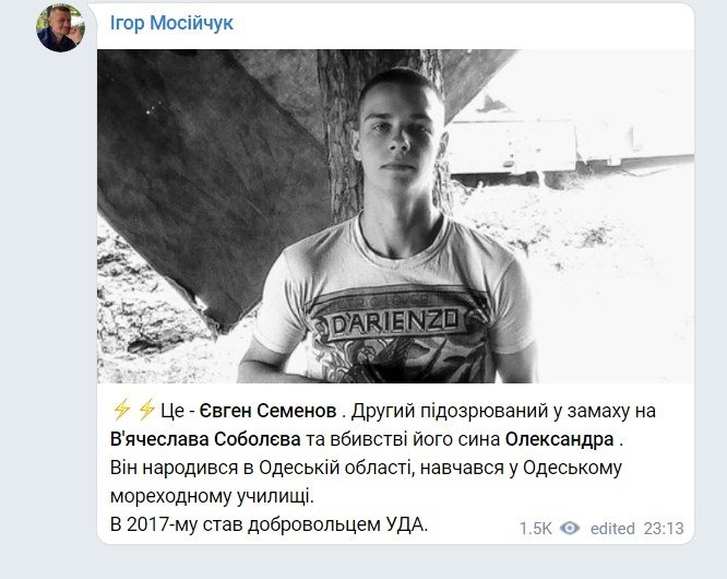 Замах на Соболєва: опубліковано фото кілера
