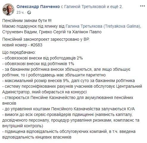 Українцям хочуть змінити пенсії: Рада готує новий закон