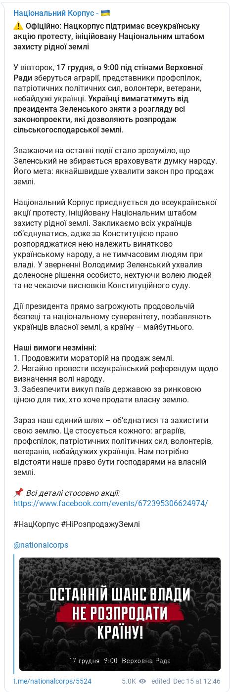 Владельцы «евроблях» и противники продажи земли устроили масштабный митинг в центре Киева: фото, видео