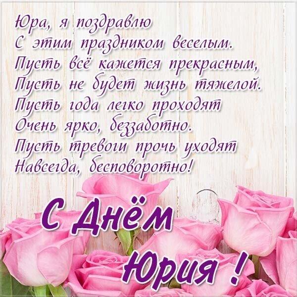 День Юрия: лучшие поздравления и открытки