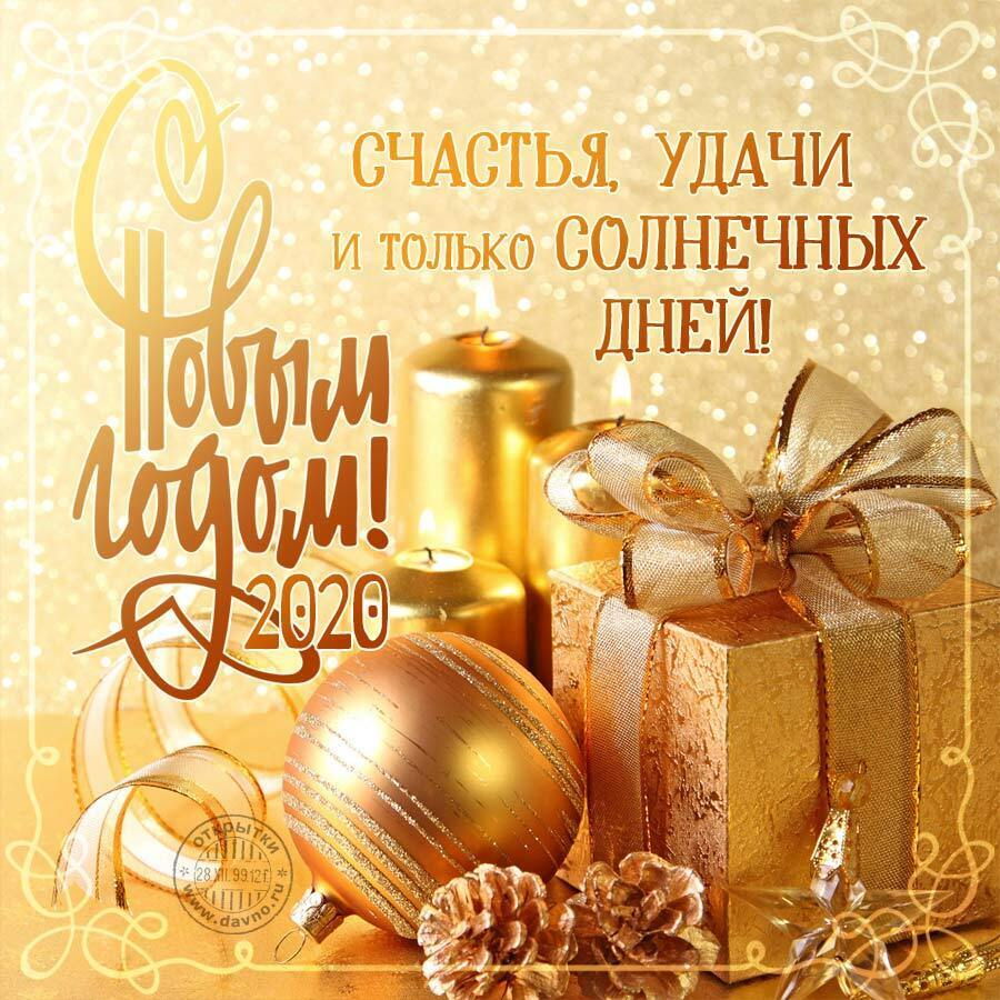 Новый год 2020: оригинальные поздравления и открытки