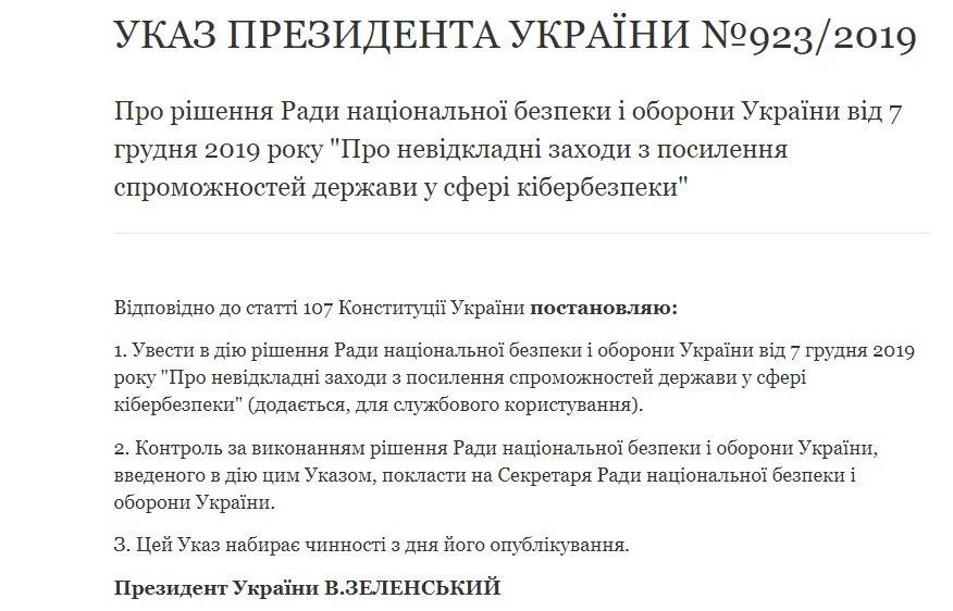 Зеленский усилил безопасность в Украине: о чем речь