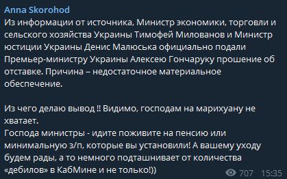 Мало грошей: Скороход злила інформацію про відставку двох міністрів уряду Гончарука