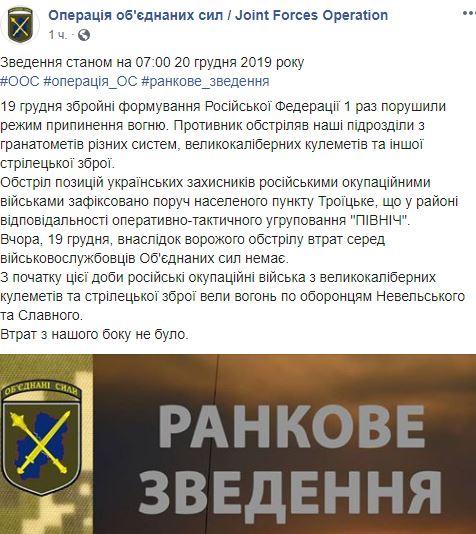 Бьют гранатометы и пулеметы: как обстоит ситуация на Донбассе