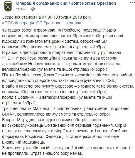 Один погибший и один раненый: боевики продолжают уничтожать Донбасс