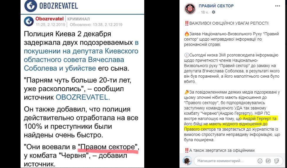 Замах на Соболєва: у Правому секторі зробили важливу заяву