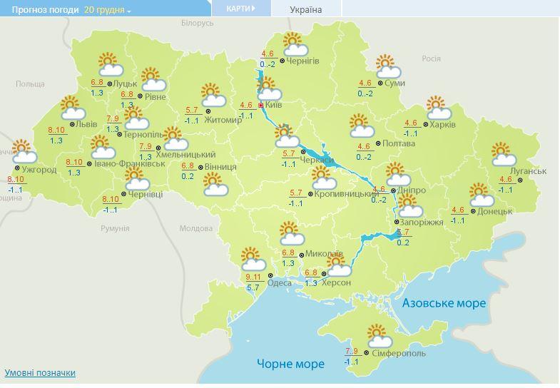 Зима возвращается: прогноз погоды в Украине на 20 декабря