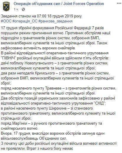 Ситуація на Донбасі загострилася: під обстрілами загинув український військовий