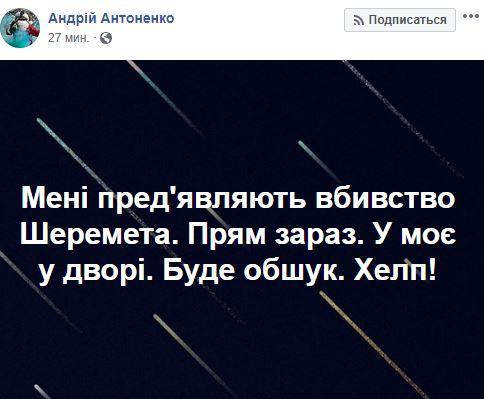 Копи затримали підозрюваних у вбивстві журналіста Павла Шеремета: подробиці