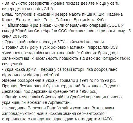 День Вооруженных сил Украины: лучшие поздравления и открытки
