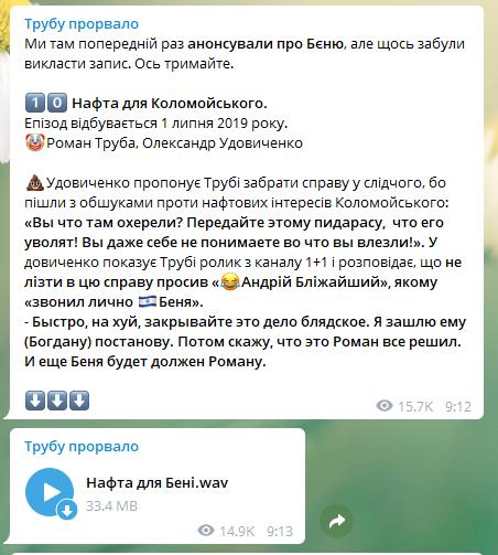 Появился след Коломойского: в деле с пленками ГБР произошел неожиданный поворот