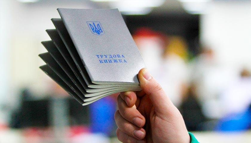 Новий Трудовий кодекс: які зміни чекають на українців