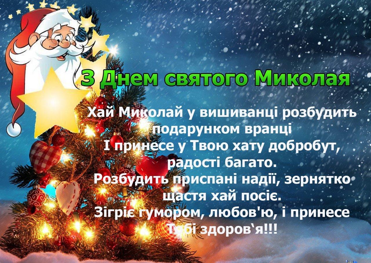 День святого Миколая 2019: красиві привітання та листівки
