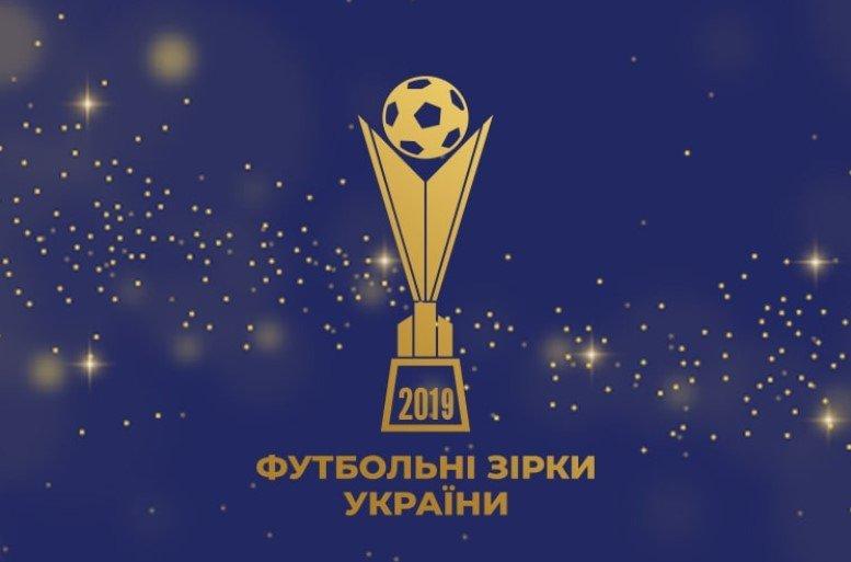 Футбольні зірки України 2019: переможці всіх номінацій