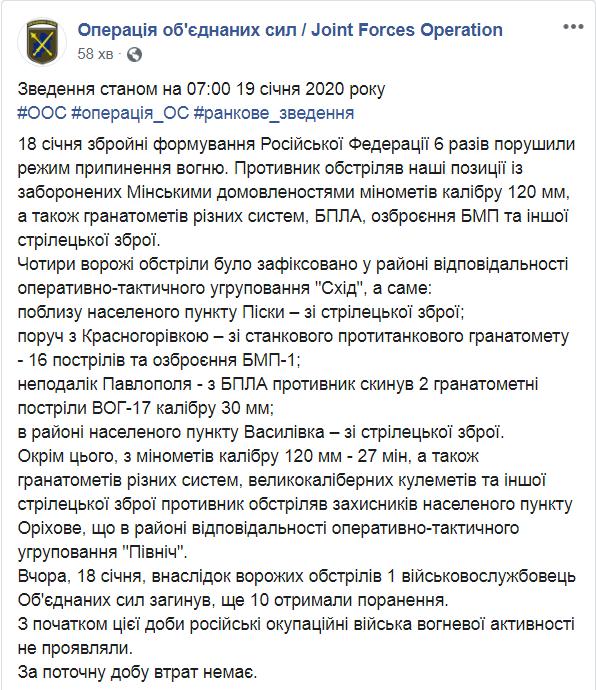Російські бойовики посилили обстріли: ЗСУ зазнали значних втрат